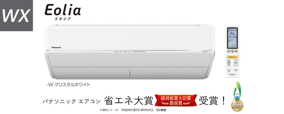 エアコン取り付け屋さん:「【パナソニック】 エアコン Eolia(エオリア) WXシリーズ」TOPの画像(イメージ)