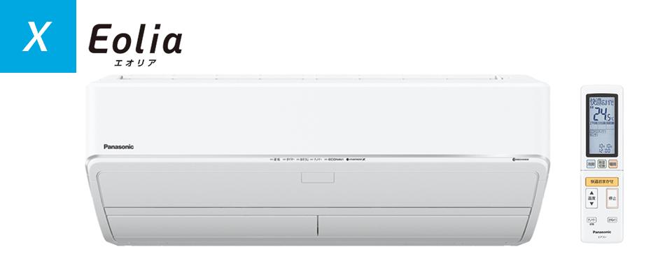 エアコン取り付け屋さん:「【パナソニック】 エアコン Eolia(エオリア) Xシリーズ」TOPの画像(イメージ)