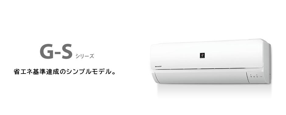 エアコン取り付け屋さん:「【シャープ(SHARP)】 エアコン G-Sシリーズ」TOPの画像(イメージ)