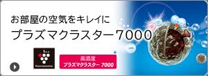 エアコン取り付け屋さん:「【シャープ(SHARP)】 エアコン G-Sシリーズ」プラズマクラスターの画像(イメージ)