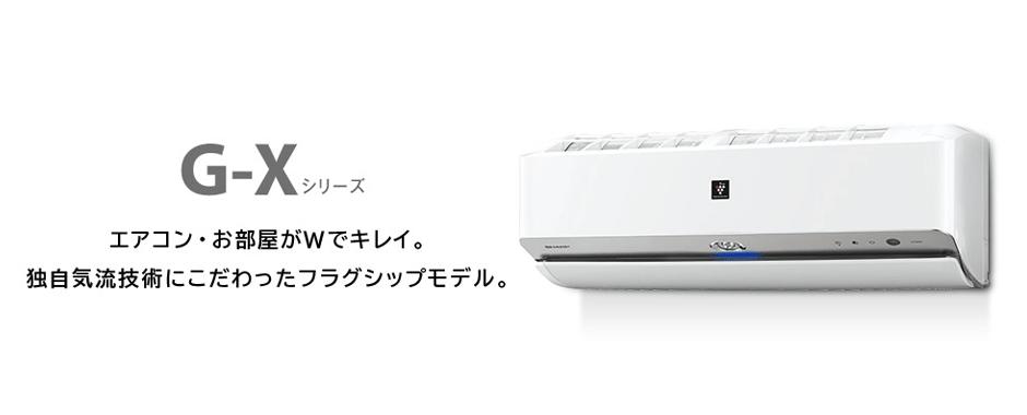 エアコン取り付け屋さん:「【シャープ(SHARP)】 エアコン G-Xシリーズ」TOPの画像(イメージ)
