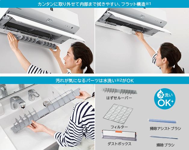 エアコン取り付け屋さん:「【シャープ(SHARP)】 エアコン G-Xシリーズ」かんたんお手入れの画像1(イメージ)