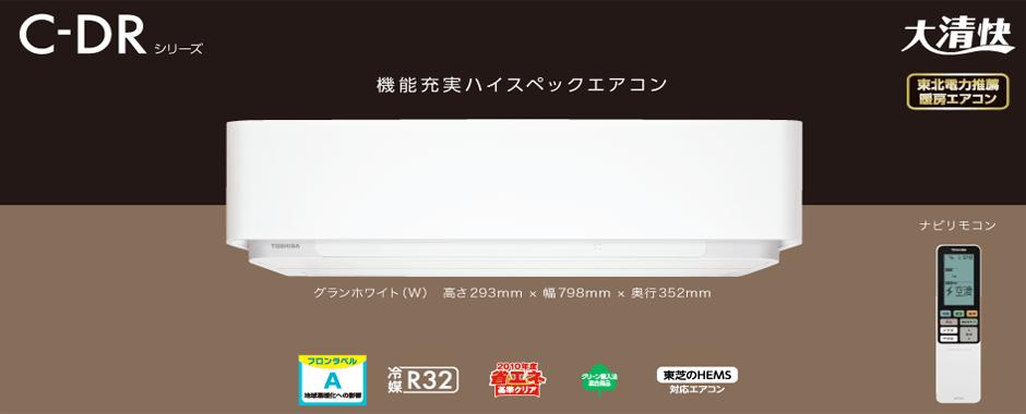 エアコン取り付け屋さん:「【東芝(TOSHIBA)】 エアコン C-DRシリーズ」TOPの画像(イメージ)