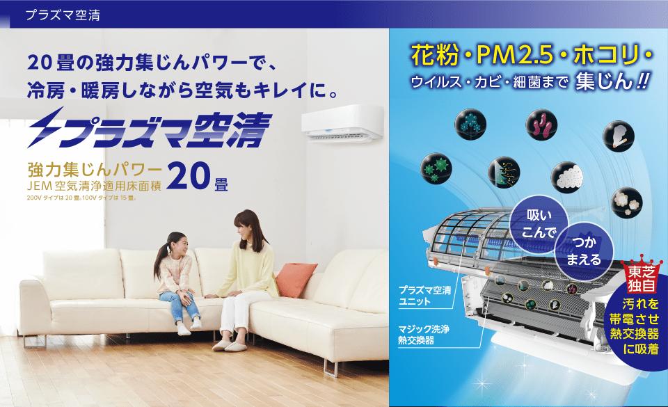 エアコン取り付け屋さん:「【東芝(TOSHIBA)】 エアコン C-DRシリーズ」C-DRシリーズの画像1(イメージ)