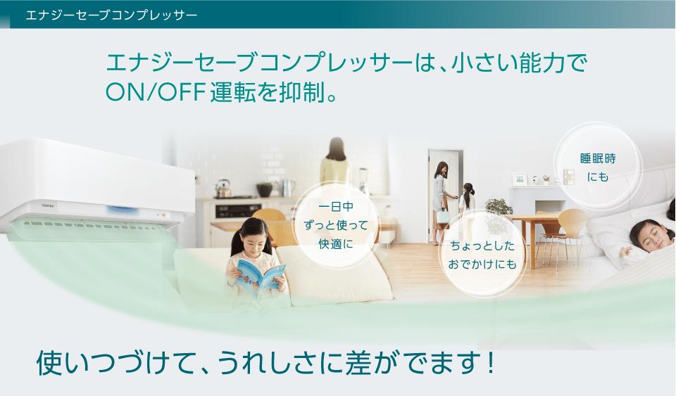 エアコン取り付け屋さん:「【東芝(TOSHIBA)】 エアコン C-DRシリーズ」C-DRシリーズの画像2(イメージ)