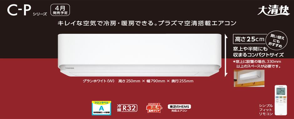 エアコン取り付け屋さん:「【東芝(TOSHIBA)】 エアコン C-Pシリーズ」TOPの画像(イメージ)