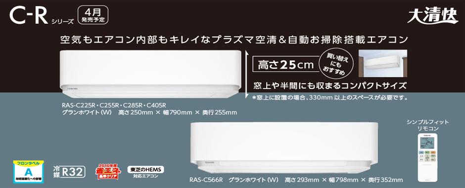 エアコン取り付け屋さん:「【東芝(TOSHIBA)】 エアコン C-Rシリーズ」TOPの画像(イメージ)