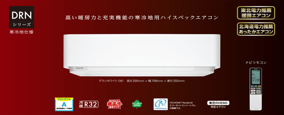 エアコン取り付け屋さん:「【東芝(TOSHIBA)】 エアコン DRNシリーズ」TOPの画像(イメージ)
