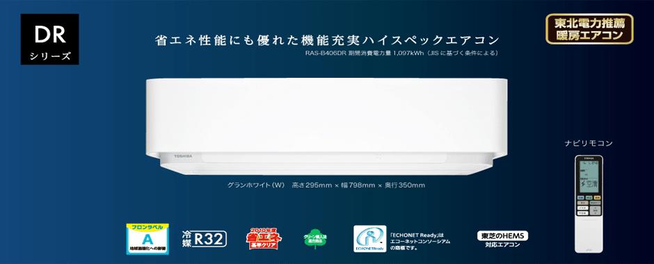 エアコン取り付け屋さん:「【東芝(TOSHIBA)】 エアコン DRシリーズ」TOPの画像(イメージ)
