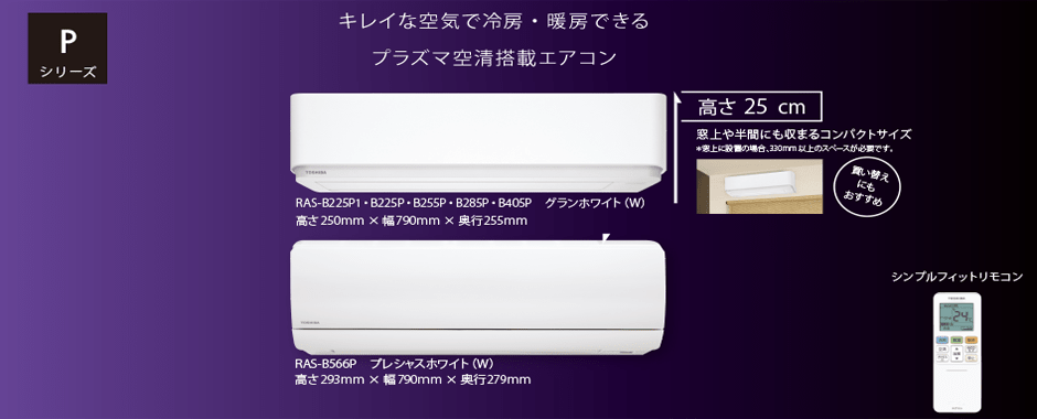 エアコン取り付け屋さん:「【東芝(TOSHIBA)】 エアコン Pシリーズ」TOPの画像(イメージ)